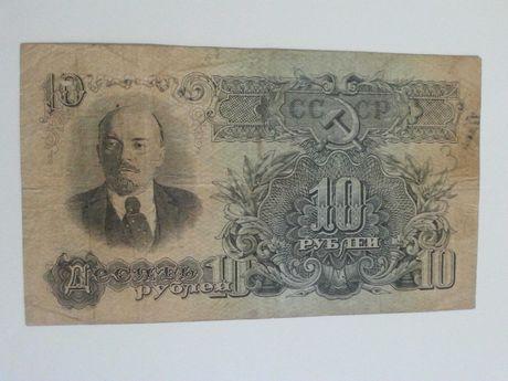 Государственный кредитный билет 10 рублей 1947 года.