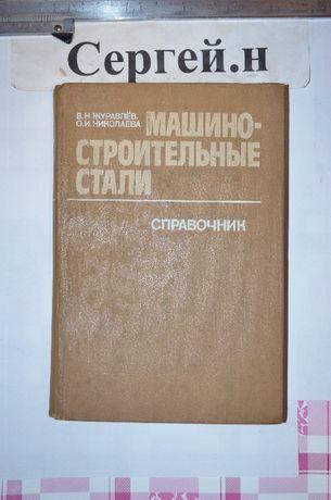 Машиностроительные стали(справочник)