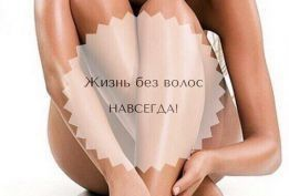 Электроэпиляция , центр Донецка
