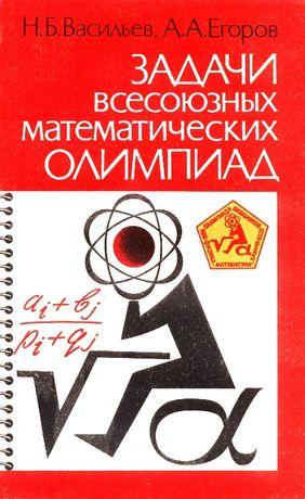 Задачи всесоюзных математических олимпиад, 1988