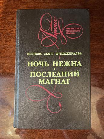 Книга Френсиса Скотта «Ночь нежна•Последний магнат»