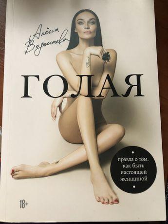 Алена Водонаева «Голая»