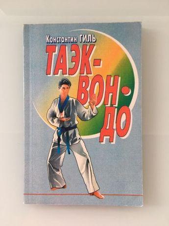 Книжка, підручник/самовчитель з Те-квондо