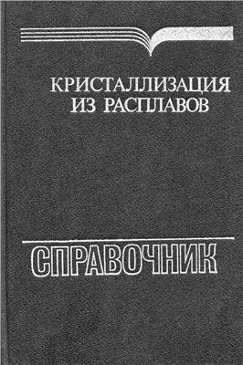 Кристаллизация из расплавов Бартел И. Москва Металлургия, 1987перевод