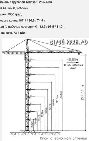 Кран Башенный КБ-573