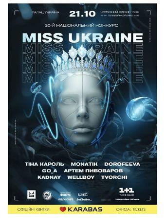 Квиток на Міс Україна 21.10 499 грн Торг