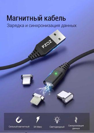Магнитный кабель для зарядки Xiaomi Apple Samsung