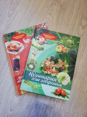 Книга, Энциклопедия кулинара, кулинария для здоровья и стола праздн.