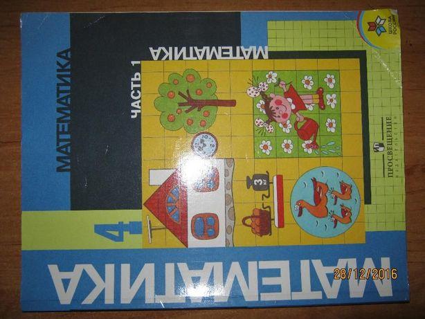 """Учебник """"Математика"""". Часть 1 для 4-го класса"""