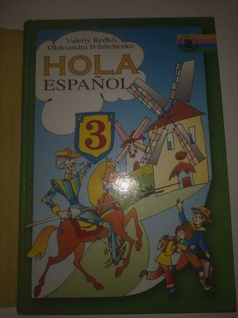Учебник испанский 3 класс  Hola Espanol