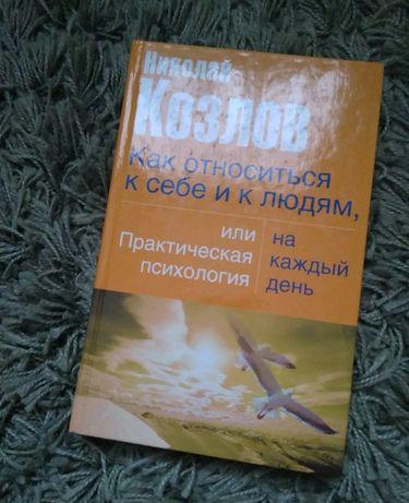 """Николай Козлов """"Как относиться к себе и к людям"""""""