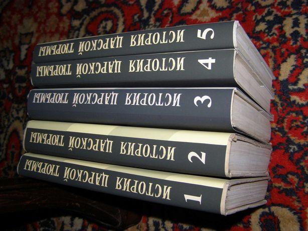 Гернет М.Н. История царской тюрьмы. В 5-т. и др.