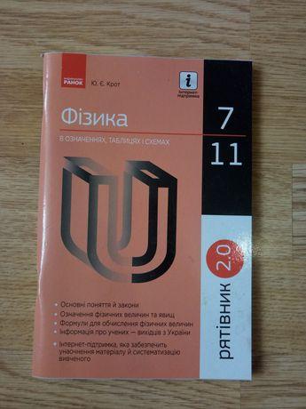 """Книга """"Рятивник 2.0.Фізика""""7-11 класс"""