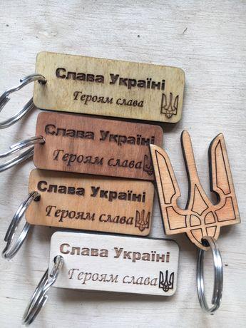 Брелки «слава україні», тризуб. Опт