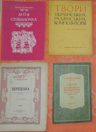 Ноти українських композиторів, в асортименті (всі по 50 грн)