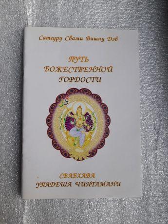 Путь божественной гордости Свами Вишну Дэв