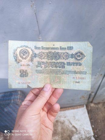 25 рублей 1947 года Банкнота СССР