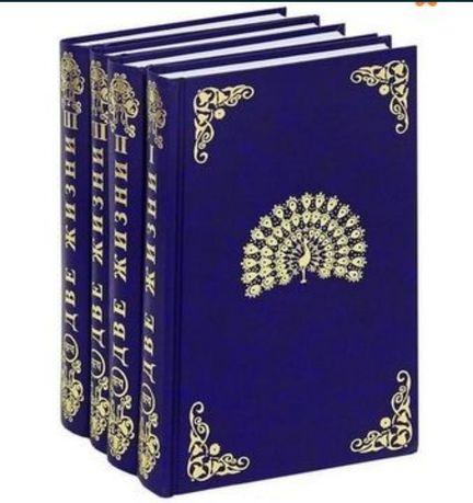 Книги Две жизни. В 3 частях (комплект из 4 книг) 2500