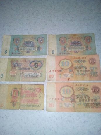 Бумажные рубли.
