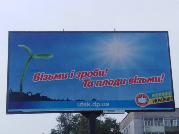 Реклама на бордах и ситилайтах (Новомосковск)