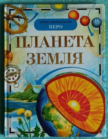 Книга Планета Земля.