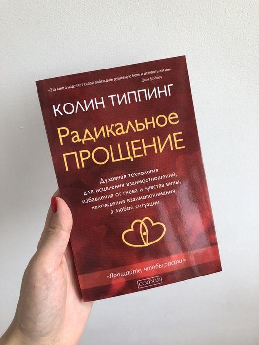 Книга Радикальное прощение - Колин Типпинг Подгородное - изображение 1
