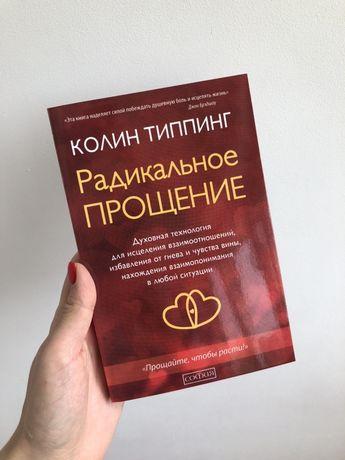 Книга Радикальное прощение - Колин Типпинг