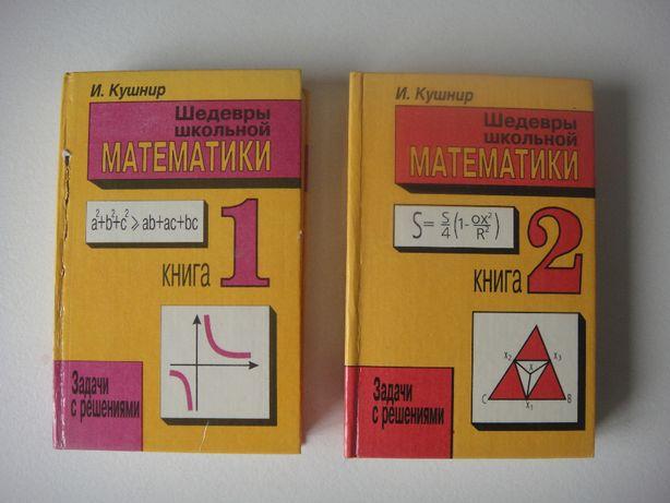 """И. Кушнир"""" Шедевры школьной математики""""1995"""