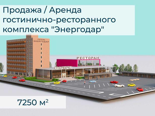 """Продажа гостинично-ресторанного комплекса """"Энергодар"""""""