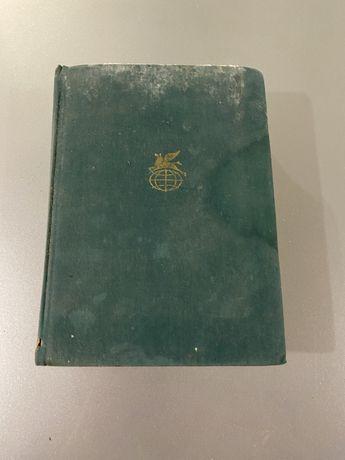 Книга Вильям Шекспир