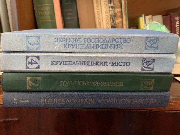 Книги Енциклопедiя українознавства