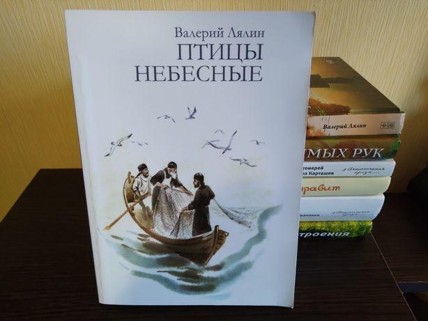 Православная книга Птицы небесные Валерий Лялин
