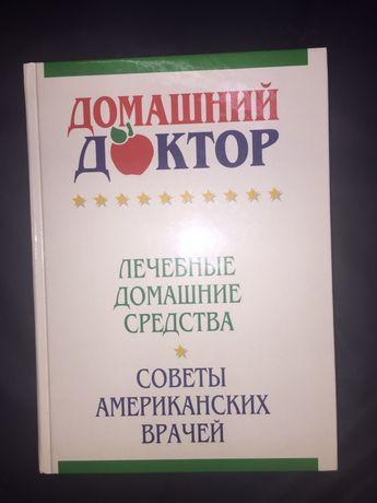 Книга домашний доктор