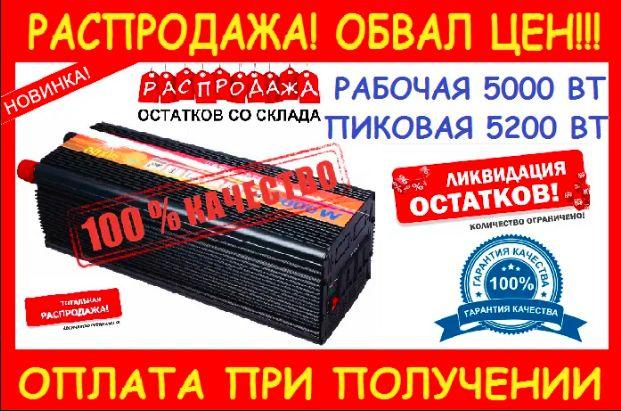 Преобразователь 12-220v 5000w Инвертор. Плавный пуск. ⫸Акция -30%.