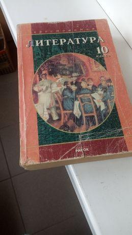 книга литература 10 класс