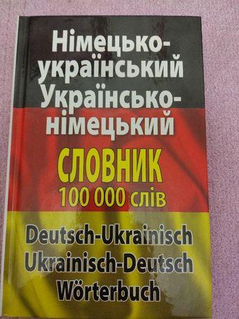 украинско-немецкий и немецко -украинский словарь