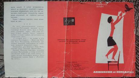 Poster  We will live until Monday 1968/ Доживем до понедельника