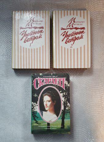 """М. Митчелл """"Унесённые ветром"""" (2 тома) + А. Риплей """"Скарлетт"""""""