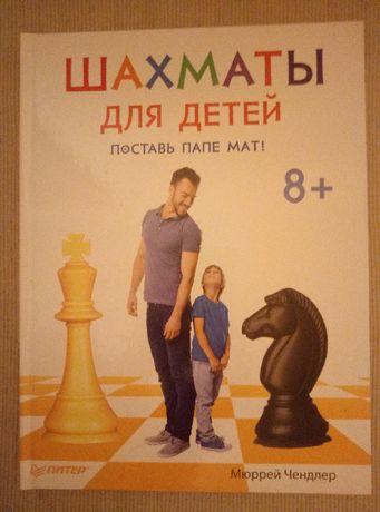 """Книга """"Шахматы для детей"""" М. Чендлер 2015"""
