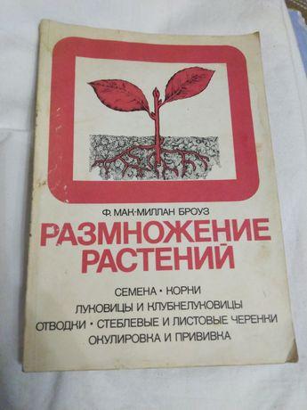 Книга Размножение растений