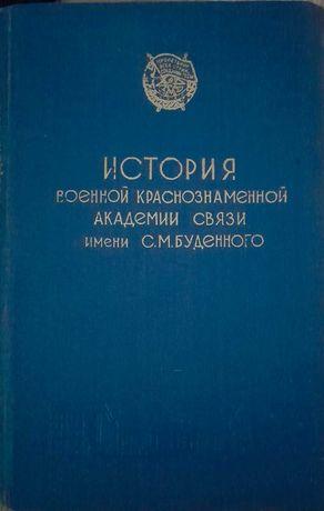 Антиквариат. История военной академии связи им. С.М. Буденного