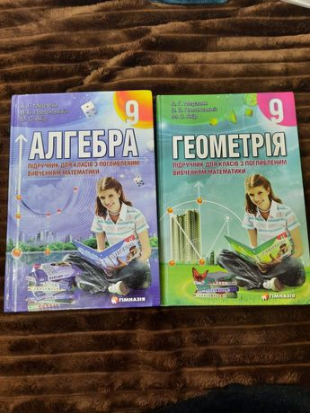 Книги алгебра и геометрия 9 класс Мерзляк, Полонський, Якір