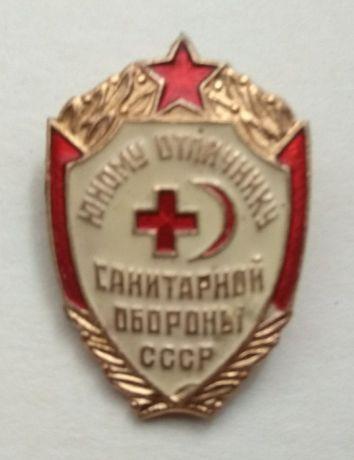 Знак Юному отличнику санитарной обороны СССР