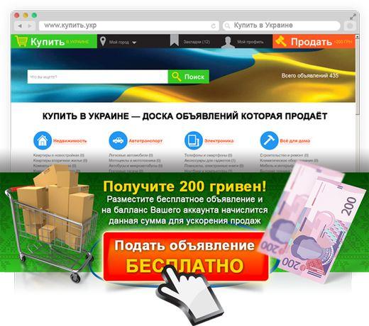 Продажа сайта доски объявлений Купить.Укр - ИКС 110