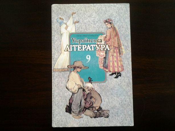 Підручник Українська література 9 клас