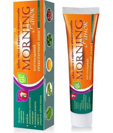 Зубна паста з ефектом мікропломби MORNING - РАНОК – без фтору!