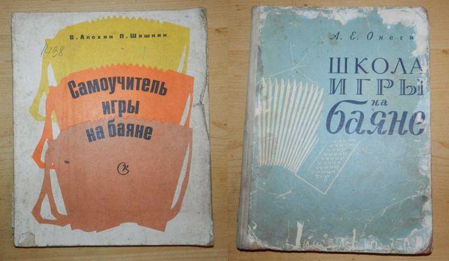 Самоучители для игры на баяне (2 книги)