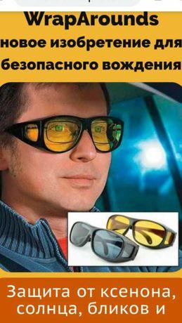 Очки -защита от ксенона, солнца и бликов.