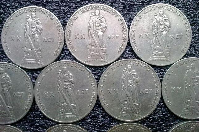 Монета 1 рубль 1965 года «ХХ лет Победы над фашистской Германией»
