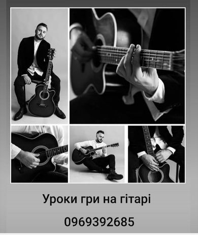 Уроки гри на гітарі і Укулеле+ Вокал